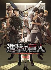 <TVアニメ「進撃の巨人」 Season 3>