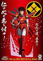 <鎧伝サムライトルーパー Blu-ray BOX>