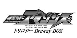 <仮面ライダーアマゾンズ THE MOVIE トリロジー Blu-ray BOX>
