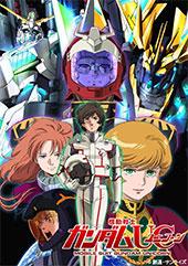 <機動戦士ガンダムUC Blu-ray BOX Complete Edition>