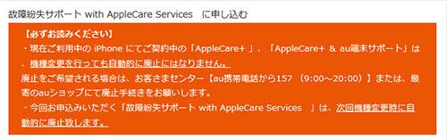 <au AppleCare+>