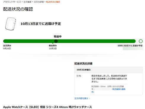 <Amazon注文履歴>
