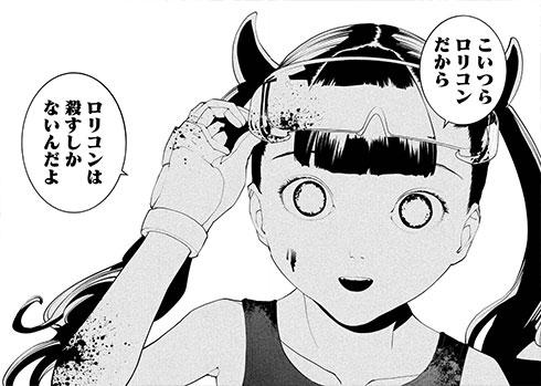 <はじめての虐殺>
