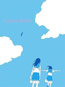 <リズと青い鳥>