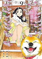 <猫のお寺の知恩さん>