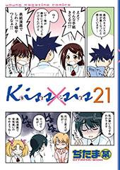<Kiss×sis 弟にキスしちゃダメですか?>