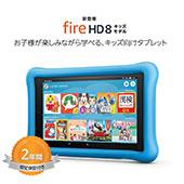<Fire HD 8タブレット キッズモデル >