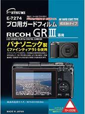 <エツミ 液晶保護フィルム プロ用ガードフィルムAR RICOH GRⅢ専用 VE-7274>