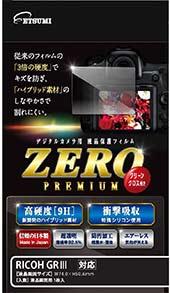<エツミ 液晶保護フィルム ガラス硬度の割れないシートZERO PREMIUM RICOH GRIII対応>