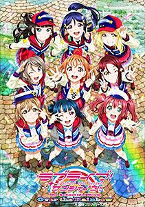 <ラブライブ! サンシャイン!!The School Idol Movie Over the Rainbow>