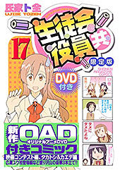 <DVD付き 生徒会役員共(17)限定版>