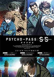 <PSYCHO-PASS サイコパス Sinners of the System>