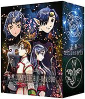 <星界 Complete Blu-ray BOX (特装限定版)>