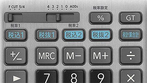 <カシオ軽減税率対応モデル>