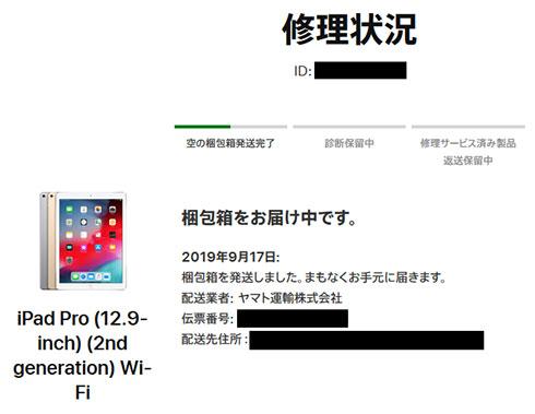 <iPad Pro修理ステータス>