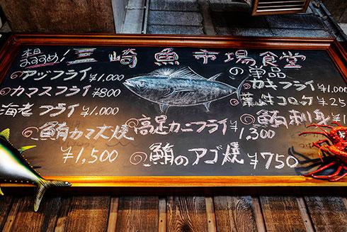 <三崎魚市場食堂>