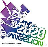 <EVANGELION FINALLY ムビチケカード付き数量限定>