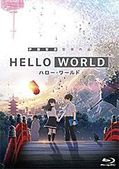 <HELLO WORLD Blu-rayスペシャル・エディション>