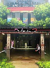 <へんたつ・TV版 BD&CD>