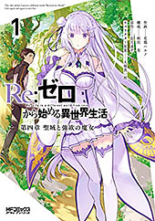 <Re:ゼロから始める異世界生活 第四章 聖域と強欲の魔女 >