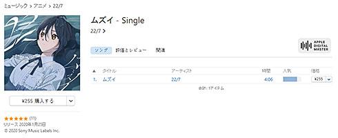 <iTunesストア>