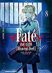 <Fate/stay night [Heaven's Feel](8)>