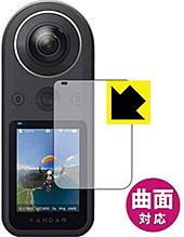 <PDA工房 KanDao QooCam 8K Flexible Shield 保護 フィルム 曲面対応 光沢 日本製>