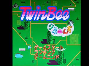 <TwinBeeりた~んず>