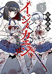 <イジメカエシ。-復讐の31(カランドリエ)- 3巻 (デジタル版ガンガンコミックスUP!)>