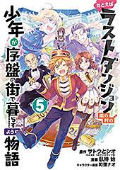 <たとえばラストダンジョン前の村の少年が序盤の街で暮らすような物語 5巻 (デジタル版ガンガンコミックスONLINE)>
