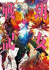 <幼女戦記(18) (角川コミックス・エース)>