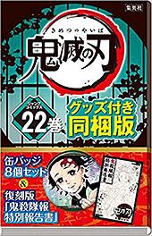 <鬼滅の刃 22巻 缶バッジセット・小冊子付き同梱版 (ジャンプコミックス)>