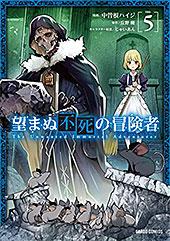 <望まぬ不死の冒険者 5 (ガルドコミックス)>