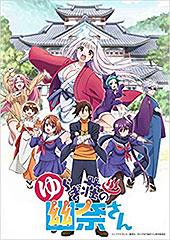 <ゆらぎ荘の幽奈さん 24 アニメBD同梱版>