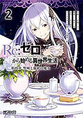 <Re:ゼロから始める異世界生活 第四章 聖域と強欲の魔女 2 (MFコミックス アライブシリーズ)>