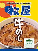 <松屋牛めしの具(プレミアム仕様)>