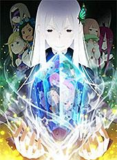 <Re:ゼロから始める異世界生活 2nd season>