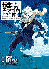 <転生したらスライムだった件(15) (シリウスコミックス)>