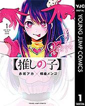 <【推しの子】 1 (ヤングジャンプコミックスDIGITAL)>
