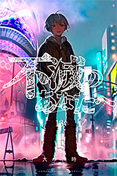 <不滅のあなたへ(13) (週刊少年マガジンコミックス)>