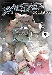 <メイドインアビス(9) (バンブーコミックス)>