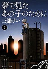 <夢で見たあの子のために(6) (角川コミックス・エース)>