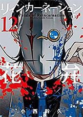 <リィンカーネーションの花弁 12巻 (ブレイドコミックス)>