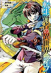 <転生賢者の異世界ライフ~第二の職業を得て、世界最強になりました~ 9巻 (デジタル版ガンガンコミックスUP!)>