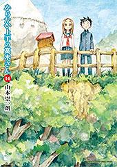 <からかい上手の高木さん(14) (ゲッサン少年サンデーコミックス)>