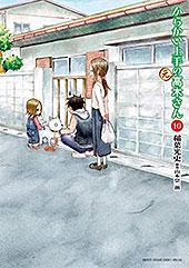 <からかい上手の(元)高木さん(10) (ゲッサン少年サンデーコミックス)>