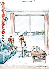 <からかい上手の(元)高木さん(9) (ゲッサン少年サンデーコミックス)>