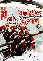 <THE NEW GATE9 (アルファポリスCOMICS)>