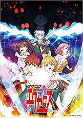 <ド級編隊エグゼロス 12 アニメBD同梱版 (ジャンプコミックス)>
