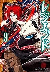 <レジェンド(9) (ドラゴンコミックスエイジ) >